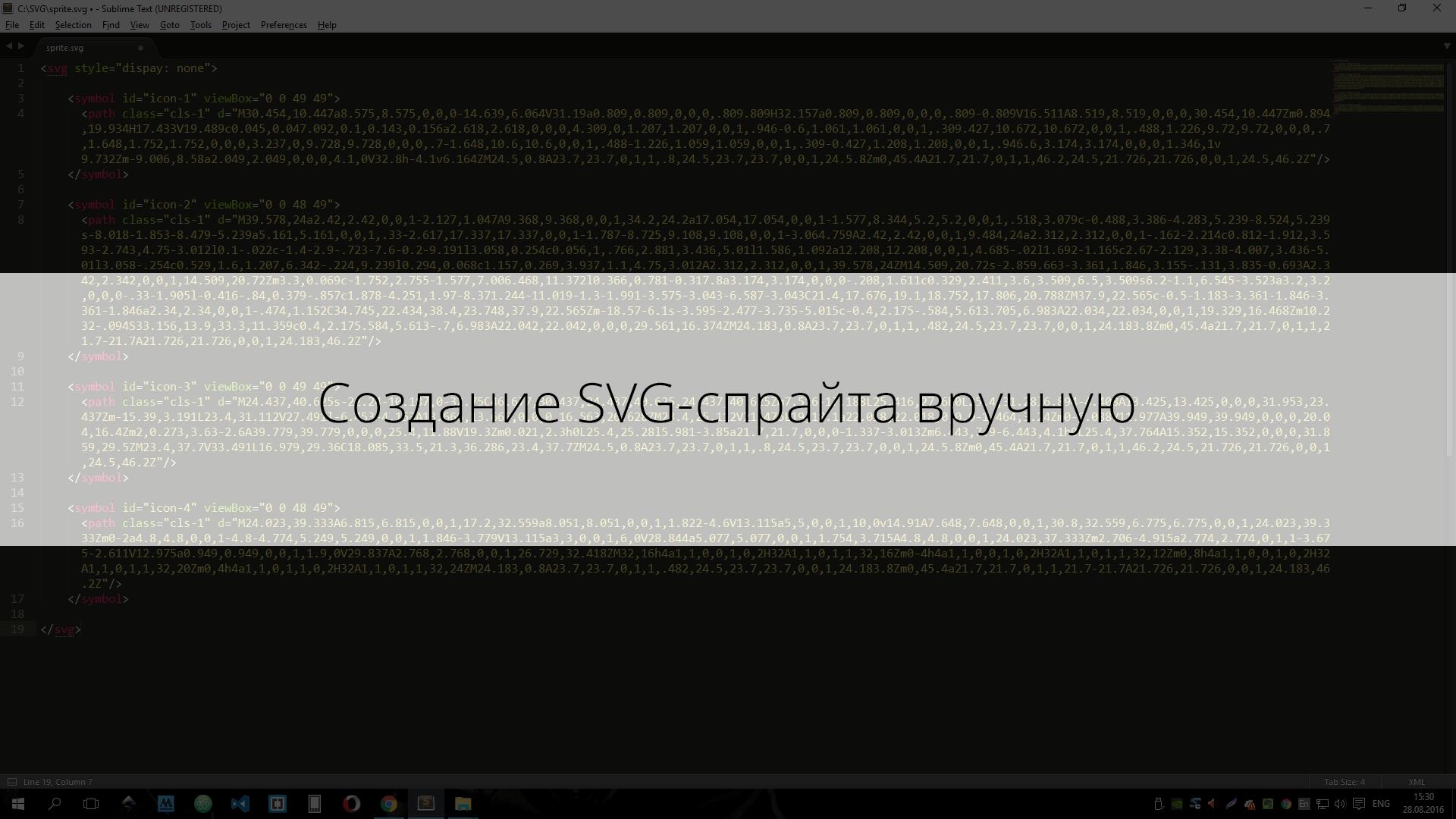 Создание SVG-спрайта вручную