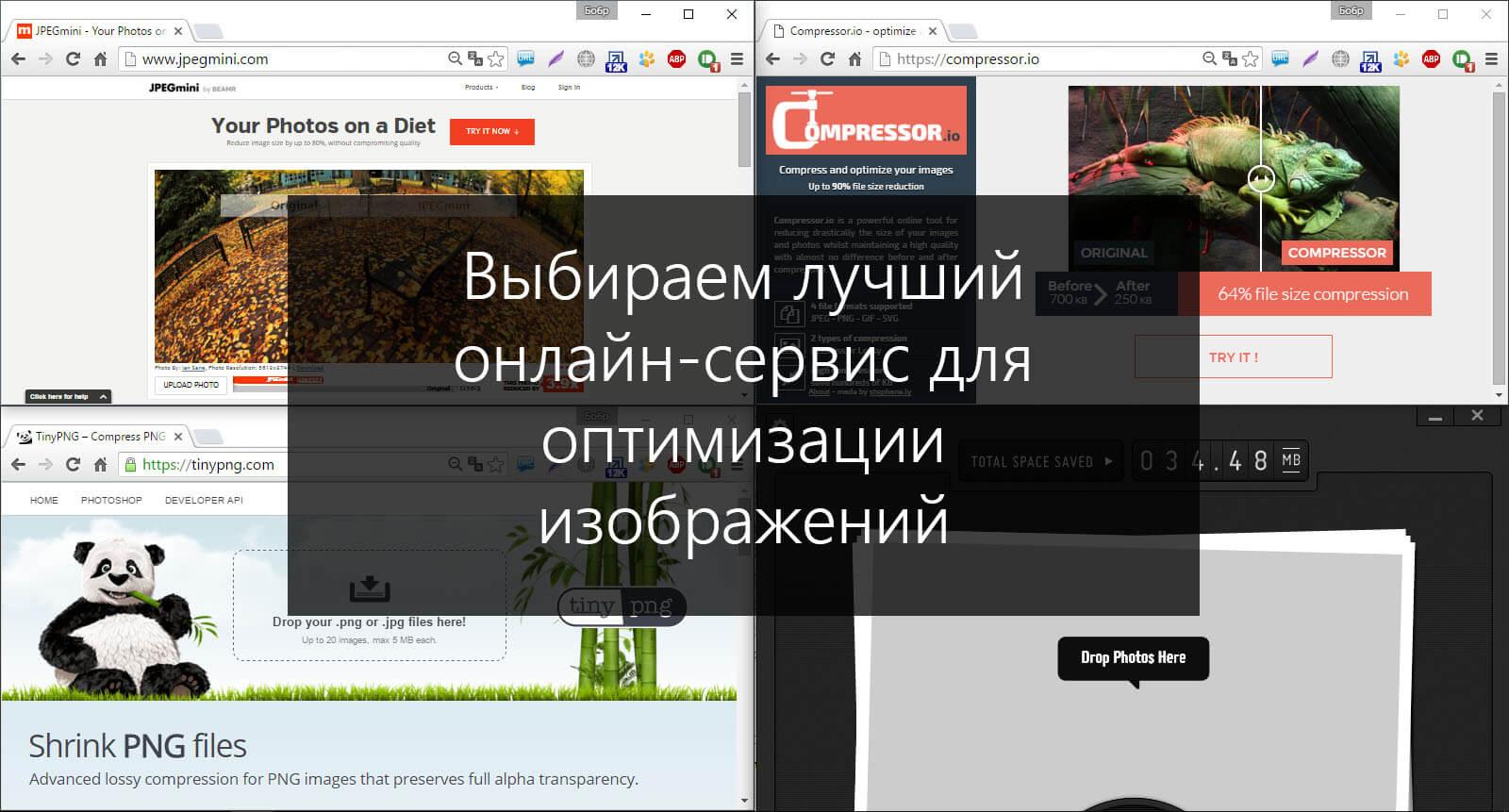Выбираем лучший онлайн-сервис для оптимизации изображений