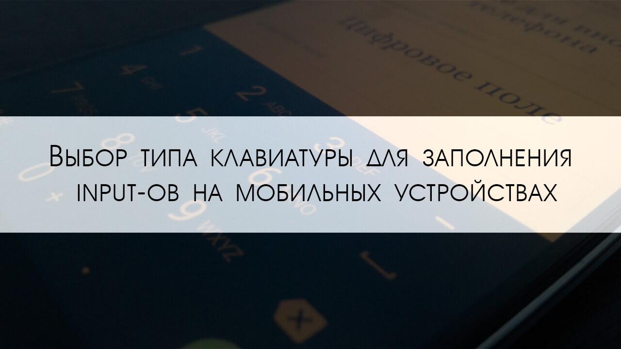 Выбор типа клавиатуры для заполнения input-ов на мобильных устройствах