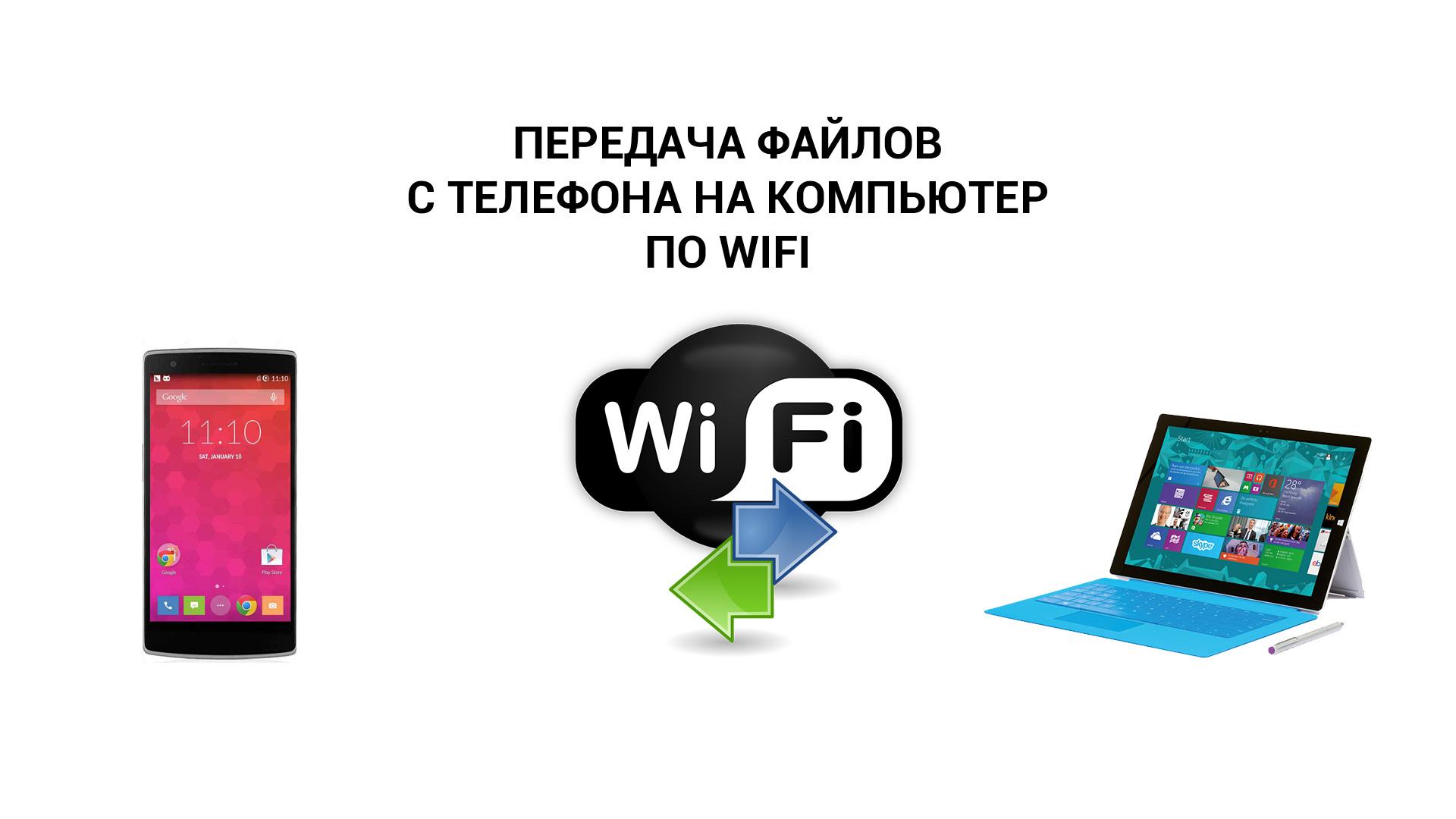 Как передать файлы с телефона на компьютер по WiFi?