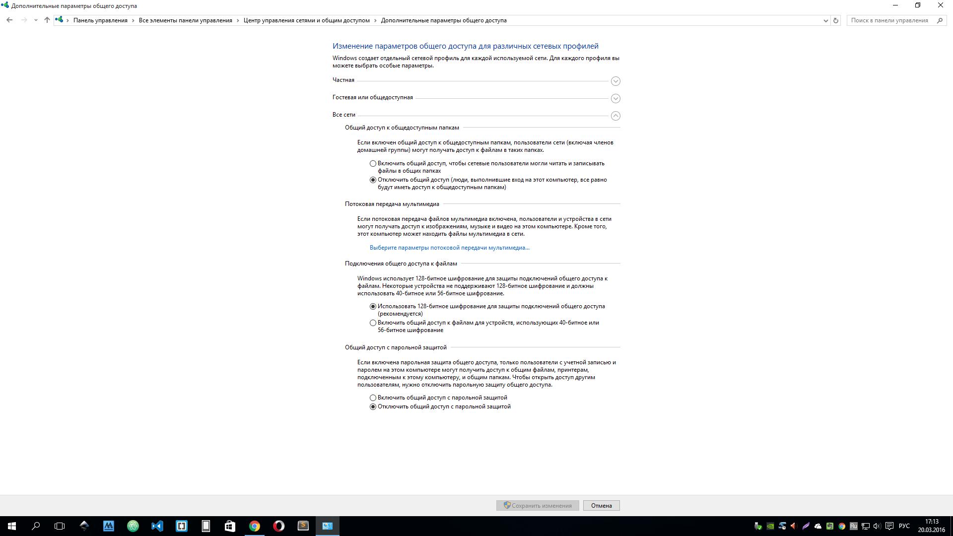 Окно дополнительные параметры общего доступа