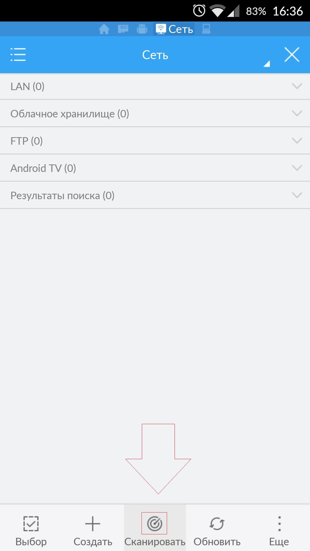ES File Explorer, вкладка сеть