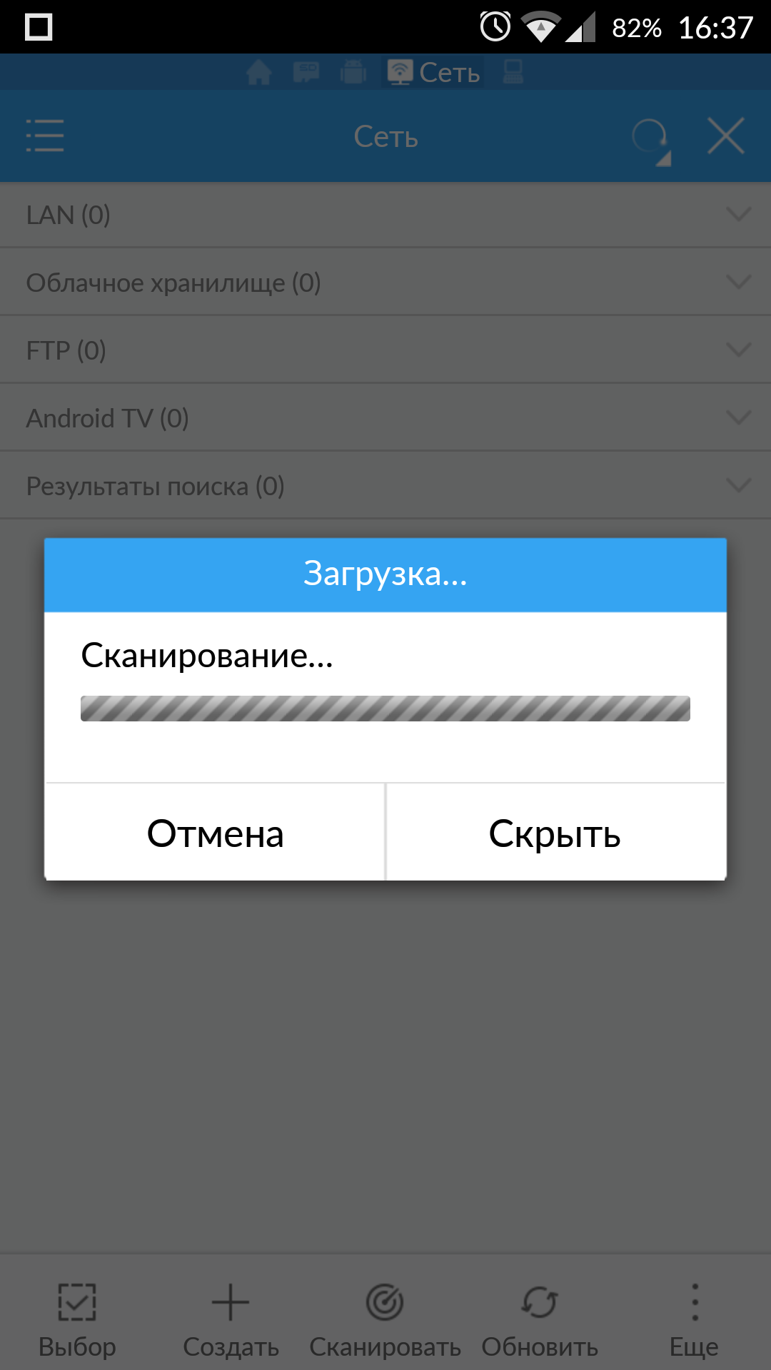 ES File Explorer: сканирование сети