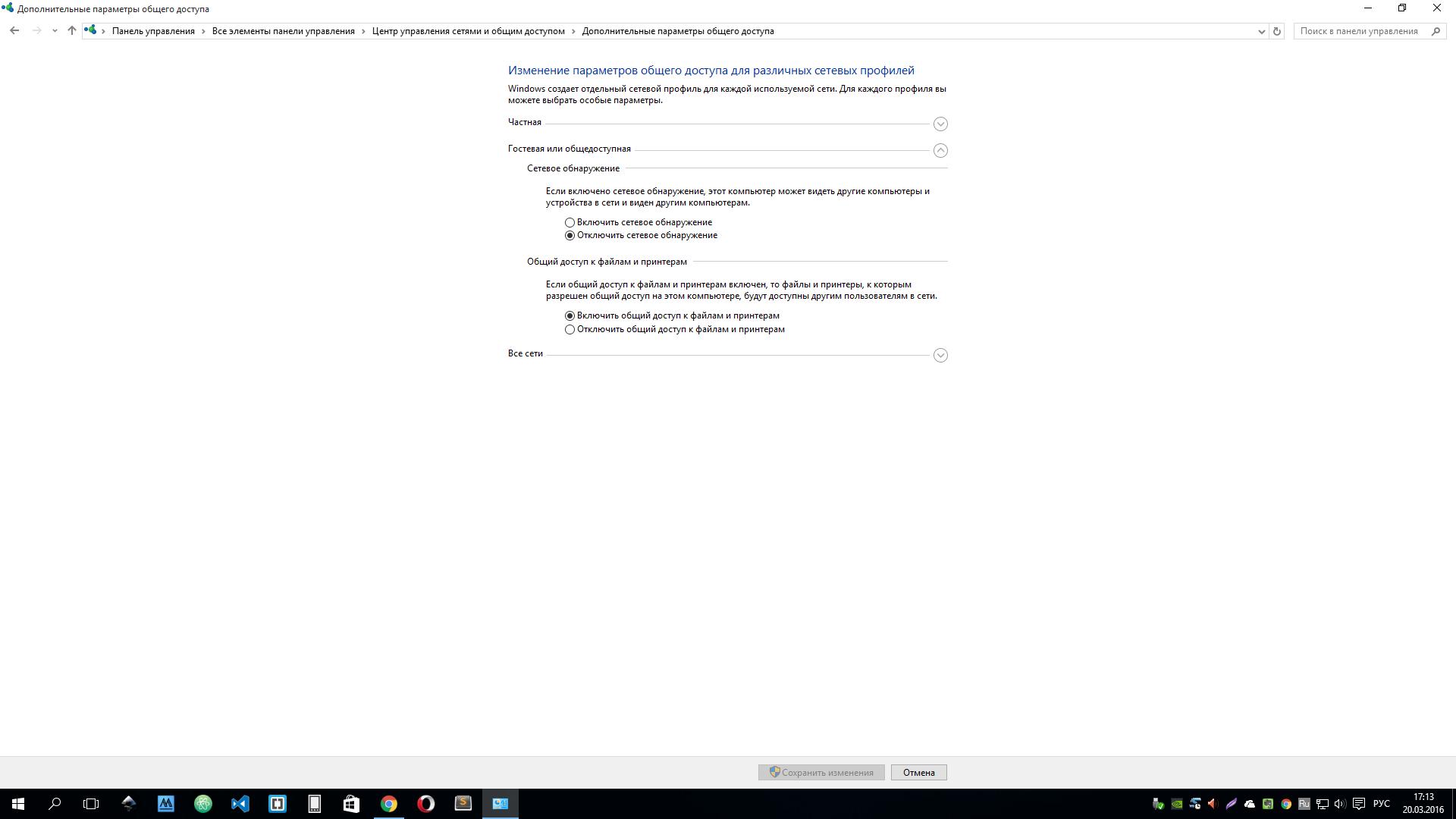 Настройки общего доступа Windows