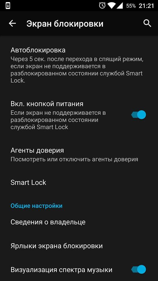 Настройки экрана блокировки Android